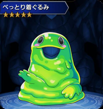 べっとり着ぐるみ(緑)の画像