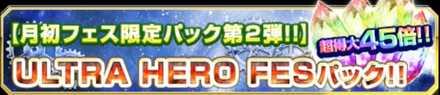 ULTRA HERO FESパック.jpg