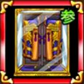 家宝『金龍の羽織』の画像