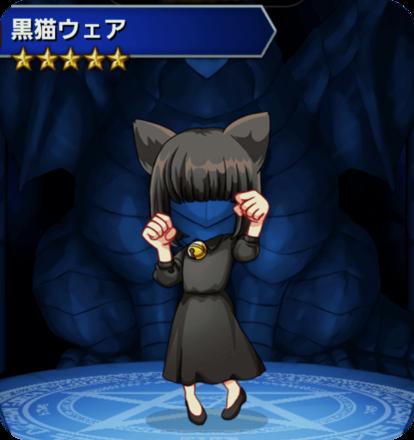 黒猫ウェアの画像