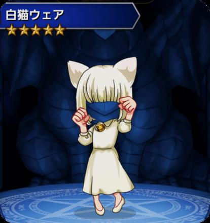 白猫ウェアの画像