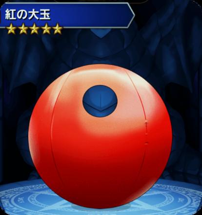 紅の大玉の画像