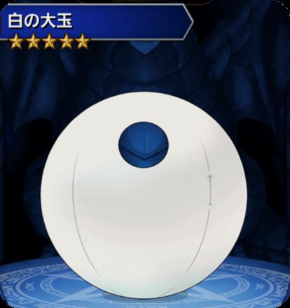 白の大玉の画像