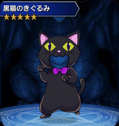 黒猫のきぐるみの画像