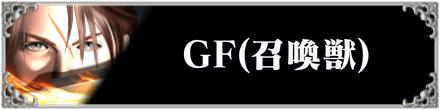 FF8のGF(召喚獣)一覧