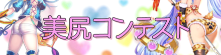 美尻コンテストバナー.png