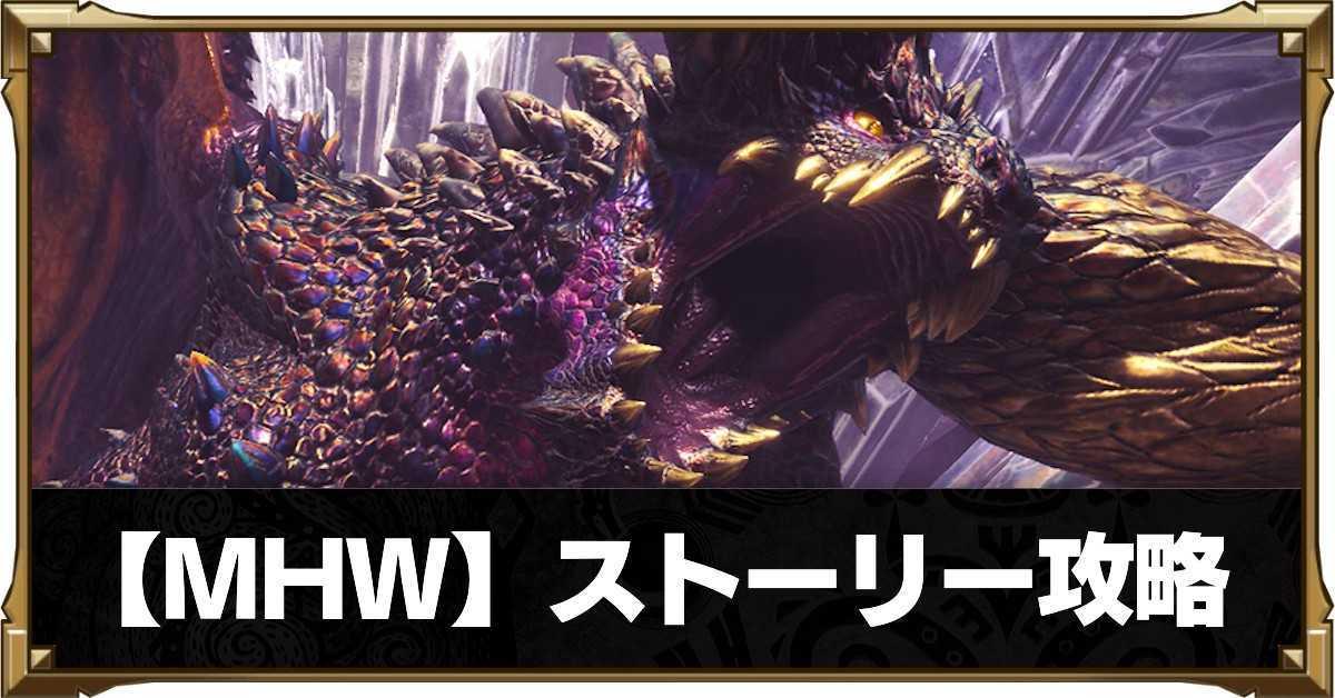 MHWのストーリー攻略チャート
