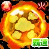 覇速の宙魔晄石【火】・Vのアイコン