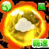 覇速の宙魔晄石【風】・Ⅰの画像