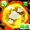 覇速の宙魔晄石【風】・Ⅲの画像