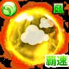 覇速の宙魔晄石【風】・Ⅱの画像