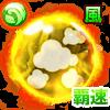 覇速の宙魔晄石【風】・Ⅳの画像