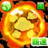 覇速の宙魔晄石【風】・Vのアイコン