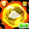 覇速の宙魔晄石【雷】・Ⅰの画像