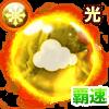 覇速の宙魔晄石【光】・Ⅰの画像