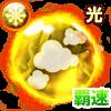 覇速の宙魔晄石【光】・Ⅲの画像