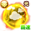 覇速の宙魔晄石【光】・Ⅱの画像