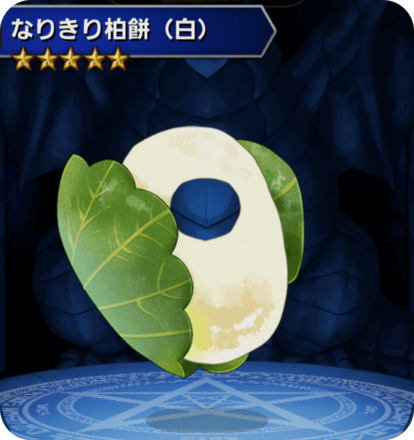 なりきり柏餅(白)の画像