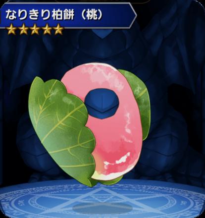 なりきり柏餅(桃)の画像