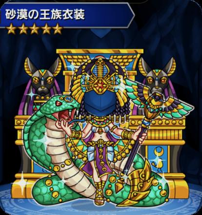 砂漠の王族衣装の画像