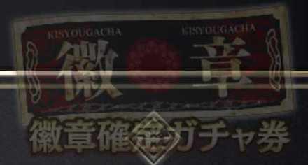徽章ガチャ券の画像