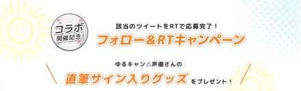 ゆるキャン_ハチナイコラボフォローRTキャンペーン.jpg
