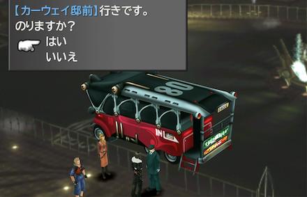 デリングシティの移動はバスを活用