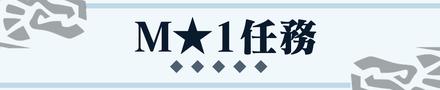 M★1任務クエスト