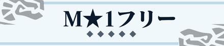 M★1フリークエスト.png
