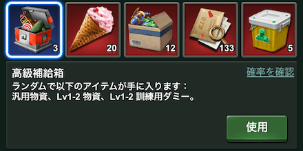 高級補給箱