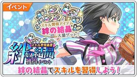 絆の結晶獲得イベントの画像