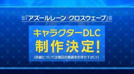 クロスウェーブDLC追加