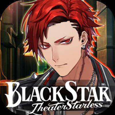 ブラックスター -Theater Starless-の画像