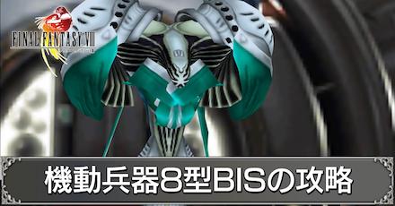 機動兵器8型BIS