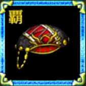 皇帝のベレー【慧】の画像