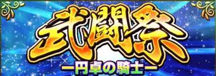武闘祭-円卓の騎士-.jpg