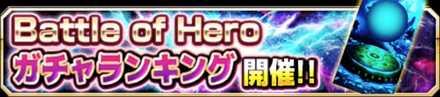 Battle of Hero.jpg
