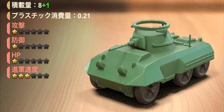 Lv1装甲車