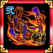 龍一文字【火焔】の画像