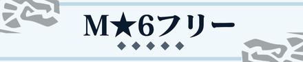 M★6フリークエスト