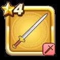 戦士の剣画像