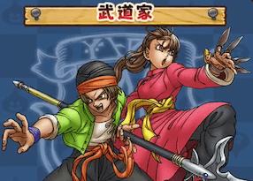 武闘家の画像