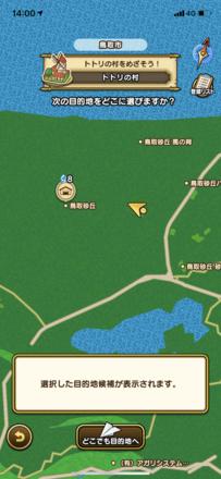 ドラクエウォーク 鳥取