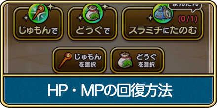 HP・MPの回復方法