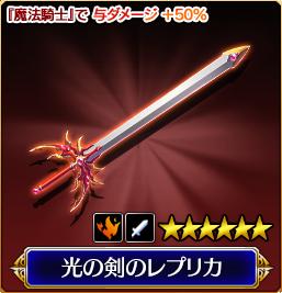 光の剣のレプリカの画像