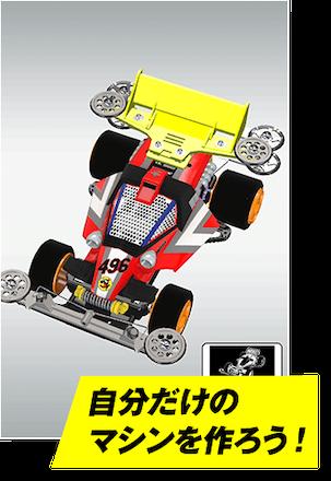 超速GP マシン
