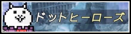 ドットヒーローズバナー.jpg