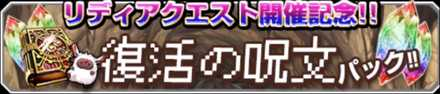復活の呪文パック.jpg