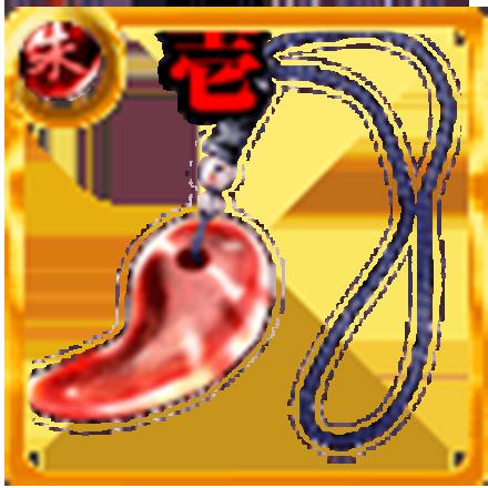 赤水晶の勾玉【参】の画像