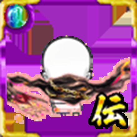 闘神殲滅獄鎖マフラーの画像